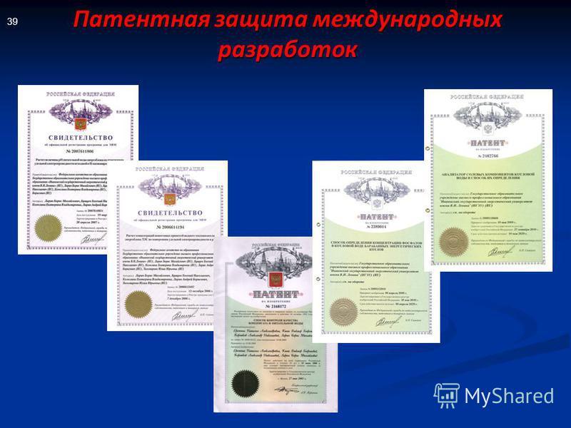 Патентная защита международных разработок 39