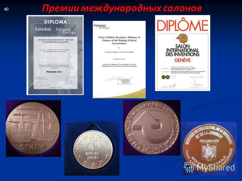 40 Премии международных салонов