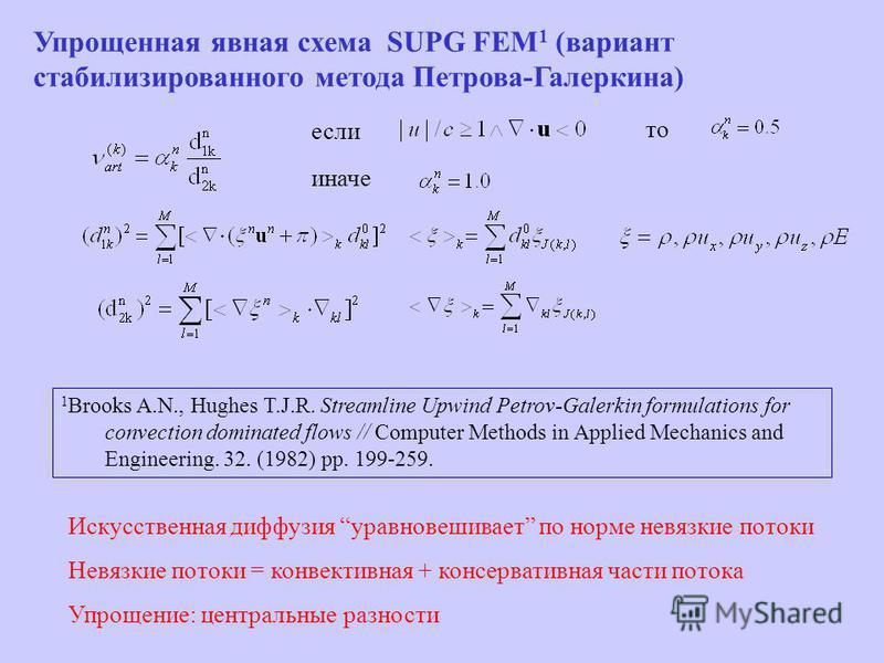 Упрощенная явная схема SUPG FEM 1 (вариант стабилизированного метода Петрова-Галеркина) иначе то если 1 Brooks A.N., Hughes T.J.R. Streamline Upwind Petrov-Galerkin formulations for convection dominated flows // Computer Methods in Applied Mechanics