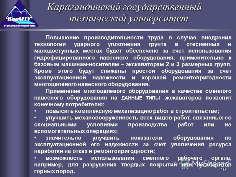 10 Карагандинский государственный технический университет Повышение производительности труда в случае внедрения технологии ударного уплотнения грунта в стесненных и малодоступных местах будет обеспечено за счет использования гидрофицированного навесн