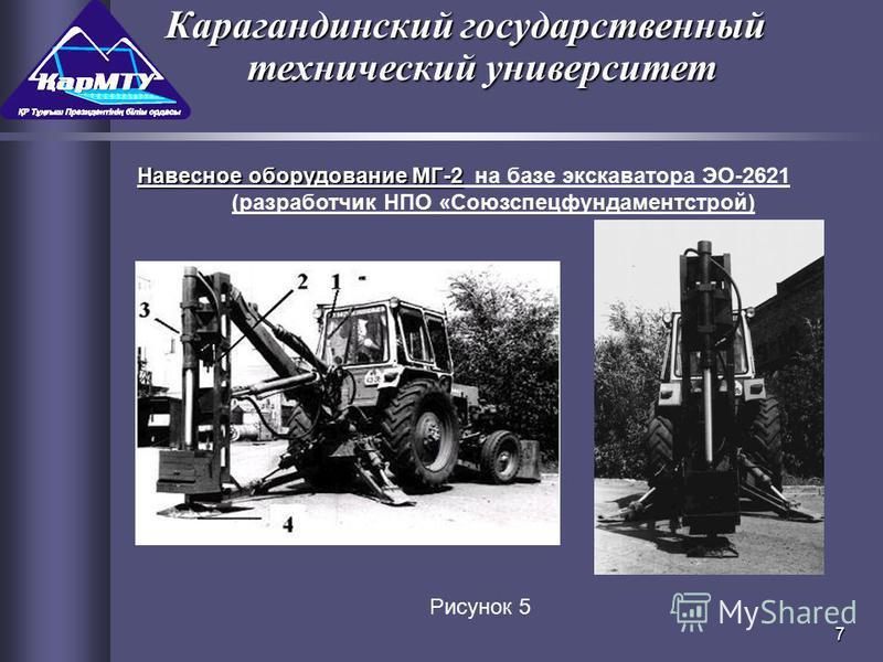 7 Навесное оборудование МГ-2 Навесное оборудование МГ-2 на базе экскаватора ЭО-2621 (разработчик НПО «Союзспецфундаментстрой) Карагандинский государственный технический университет Рисунок 5