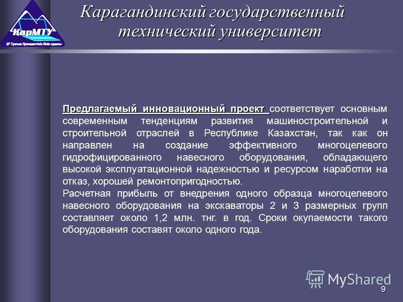 9 Карагандинский государственный технический университет Предлагаемый инновационный проект Предлагаемый инновационный проект соответствует основным современным тенденциям развития машиностроительной и строительной отраслей в Республике Казахстан, так
