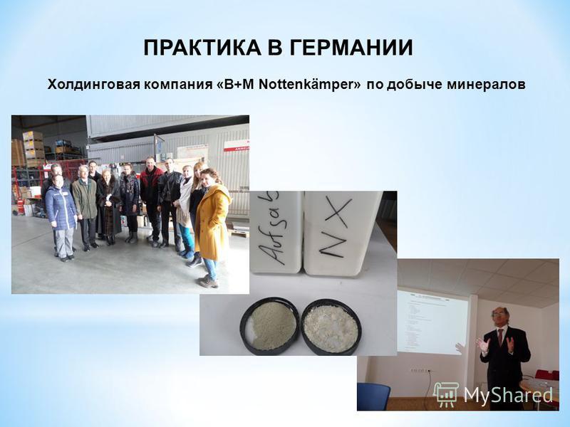 ПРАКТИКА В ГЕРМАНИИ Холдинговая компания «B+M Nottenkämper» по добыче минералов