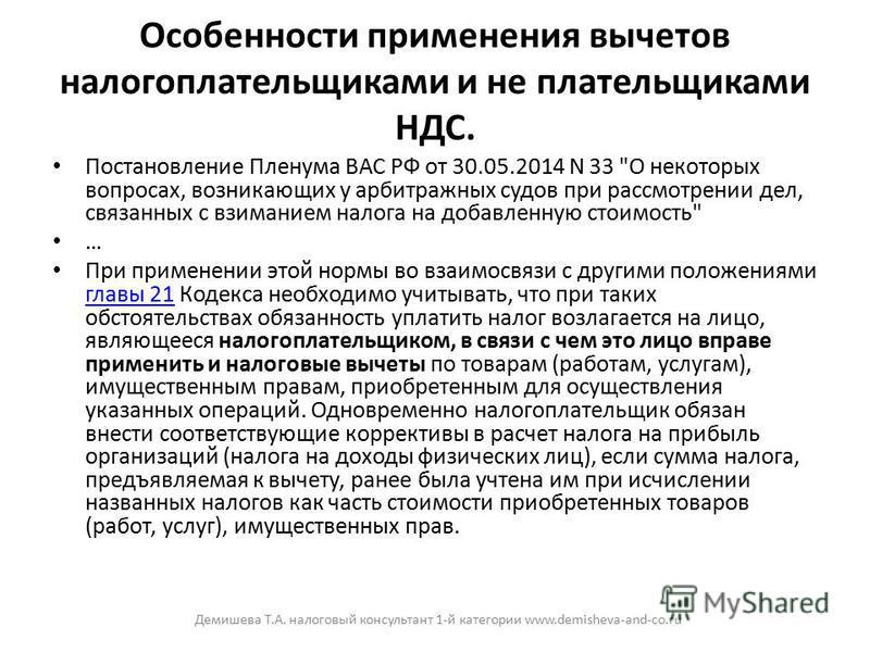 Особенности применения вычетов налогоплательщиками и не плательщиками НДС. Постановление Пленума ВАС РФ от 30.05.2014 N 33