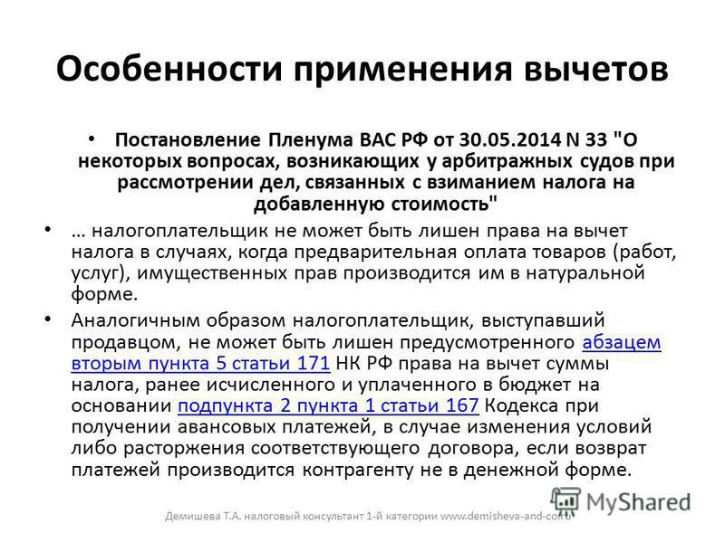 Особенности применения вычетов Постановление Пленума ВАС РФ от 30.05.2014 N 33