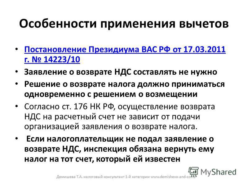 Особенности применения вычетов Постановление Президиума ВАС РФ от 17.03.2011 г. 14223/10 Постановление Президиума ВАС РФ от 17.03.2011 г. 14223/10 Заявление о возврате НДС составлять не нужно Решение о возврате налога должно приниматься одновременно