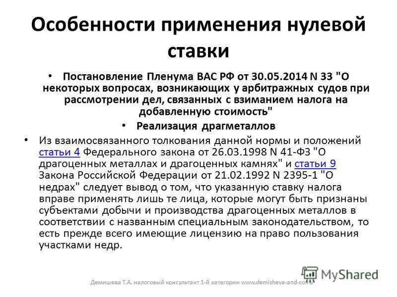 Особенности применения нулевой ставки Постановление Пленума ВАС РФ от 30.05.2014 N 33