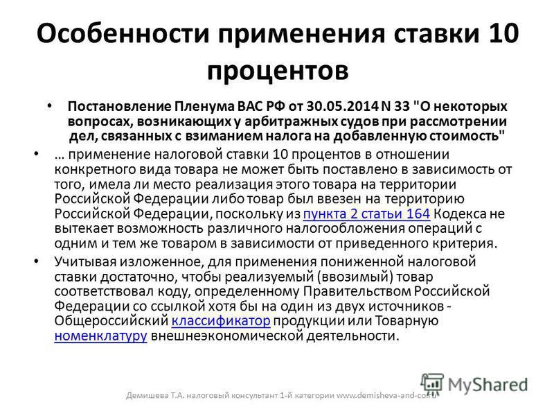 Особенности применения ставки 10 процентов Постановление Пленума ВАС РФ от 30.05.2014 N 33