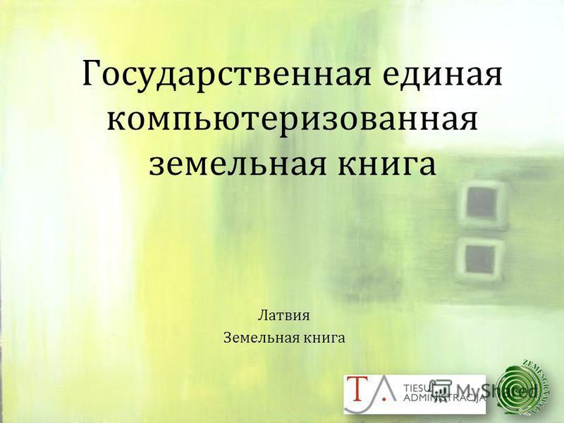 Государственная единая компьютеризованная земельная книга Латвия Земельная книга