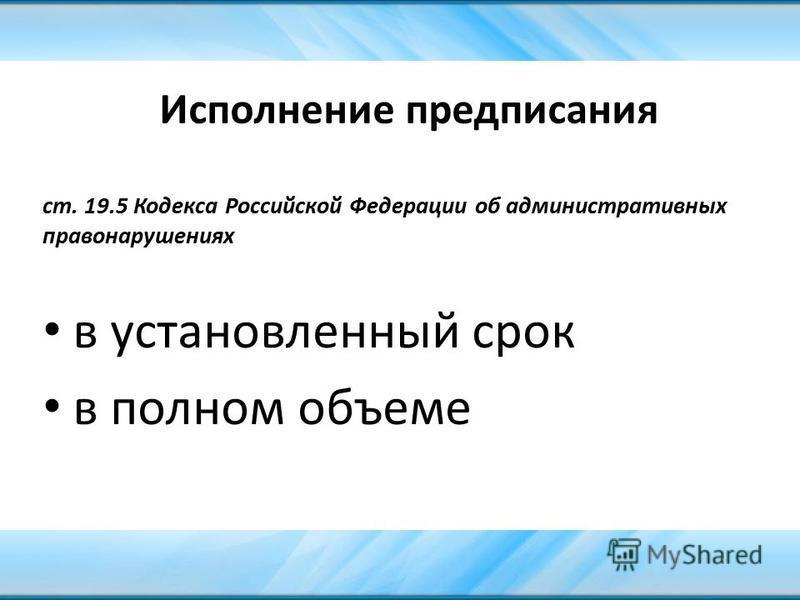 Исполнение предписания ст. 19.5 Кодекса Российской Федерации об административных правонарушениях в установленный срок в полном объеме