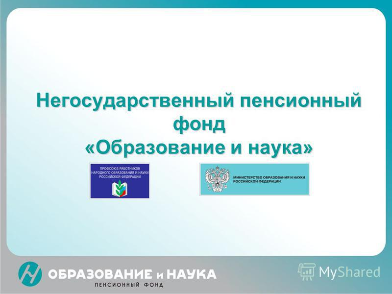 Негосударственный пенсионный фонд «Образование и наука»