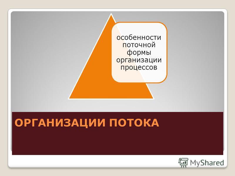 ОРГАНИЗАЦИИ ПОТОКА особенности поточной формы организации процессов