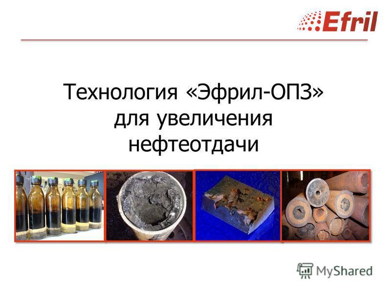 Технология «Эфрил-ОПЗ» для увеличения нефтеотдачи