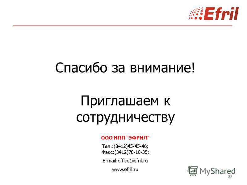 22 Спасибо за внимание! Приглашаем к сотрудничеству ООО НПП ЭФРИЛ Тел.:(3412)45-45-46; Факс:(3412)78-10-35; E-mail:office@efril.ru www.efril.ru