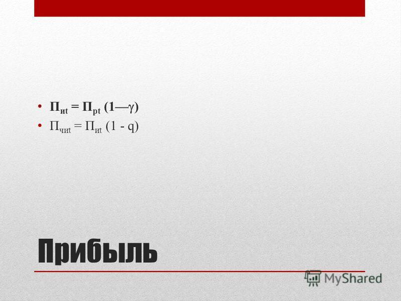 Прибыль П at = П рt (1 ) П чик = П at (1 - q)