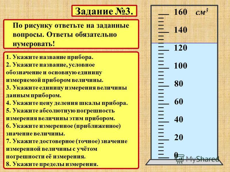 По рисунку ответьте на заданные вопросы. Ответы обязательно нумеровать! Задание 3. 1. Укажите название прибора. 2. Укажите название, условное обозначение и основную единицу измеряемой прибором величины. 3. Укажите единицу измерения величины данным пр