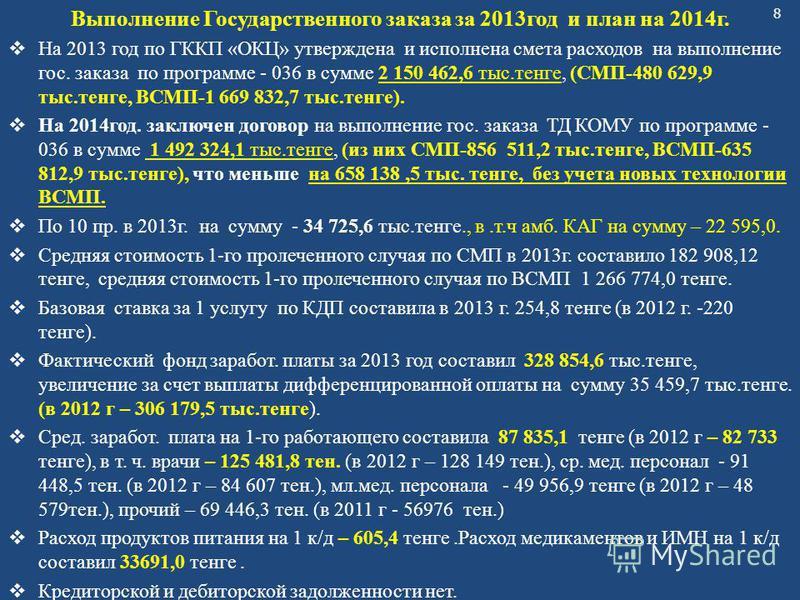 8 Выполнение Государственного заказа за 2013 год и план на 2014 г. На 2013 год по ГККП «ОКЦ» утверждена и исполнена смета расходов на выполнение гос. заказа по программе - 036 в сумме 2 150 462,6 тыс.тенге, (СМП-480 629,9 тыс.тенге, ВСМП-1 669 832,7