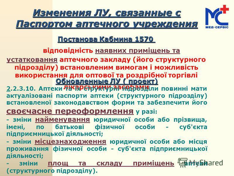 Изменения ЛУ, связанные с Паспортом аптечного учреждения Постанова Кабмина 1570 Постанова Кабмина 1570 відповідність наявних приміщень та устатковання аптечного закладу (його структурного підрозділу) встановленим вимогам і можливість використання для