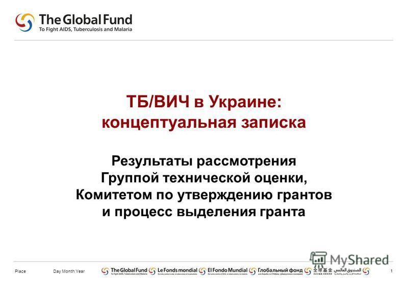 ТБ/ВИЧ в Украине: концептуальная записка Результаты рассмотрения Группой технической оценки, Комитетом по утверждению грантов и процесс выделения гранта PlaceDay Month Year 1