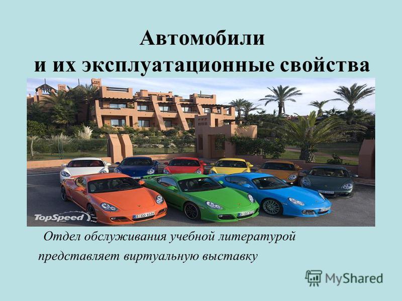 Автомобили и их эксплуатационные свойства Отдел обслуживания учебной литературой представляет виртуальную выставку