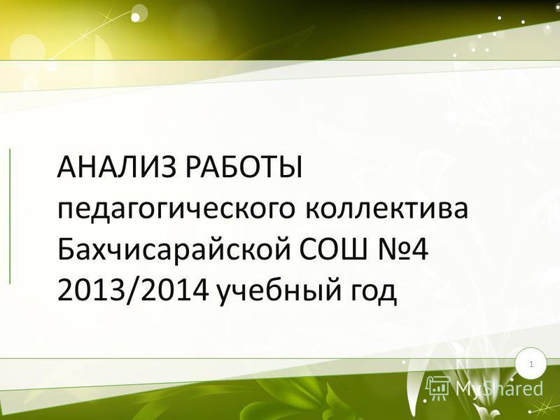АНАЛИЗ РАБОТЫ педагогического коллектива Бахчисарайской СОШ 4 2013/2014 учебный год 1