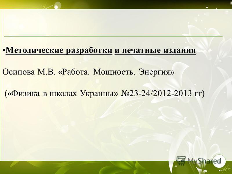 28 Методические разработки и печатные издания Осипова М.В. «Работа. Мощность. Энергия» («Физика в школах Украины» 23-24/2012-2013 гг)