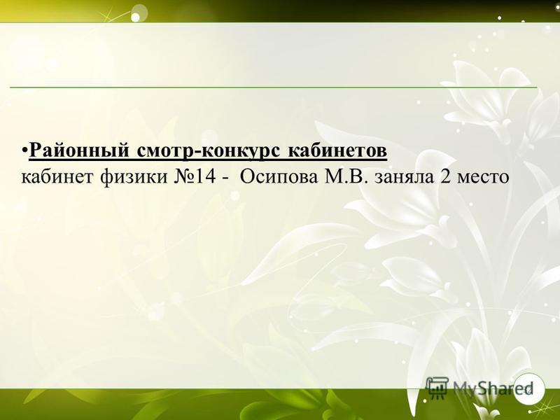 32 Районный смотр-конкурс кабинетов кабинет физики 14 - Осипова М.В. заняла 2 место