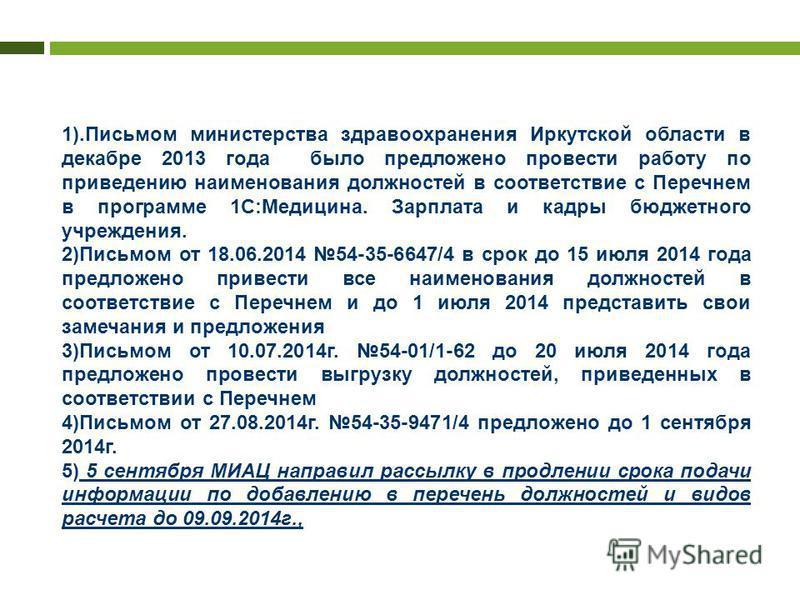 1).Письмом министерства здравоохранения Иркутской области в декабре 2013 года было предложено провести работу по приведению наименования должностей в соответствие с Перечнем в программе 1С:Медицина. Зарплата и кадры бюджетного учреждения. 2)Письмом о