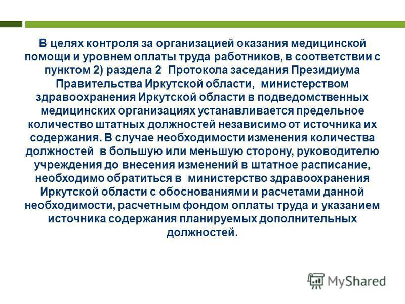 В целях контроля за организацией оказания медицинской помощи и уровнем оплаты труда работников, в соответствии с пунктом 2) раздела 2 Протокола заседания Президиума Правительства Иркутской области, министерством здравоохранения Иркутской области в по