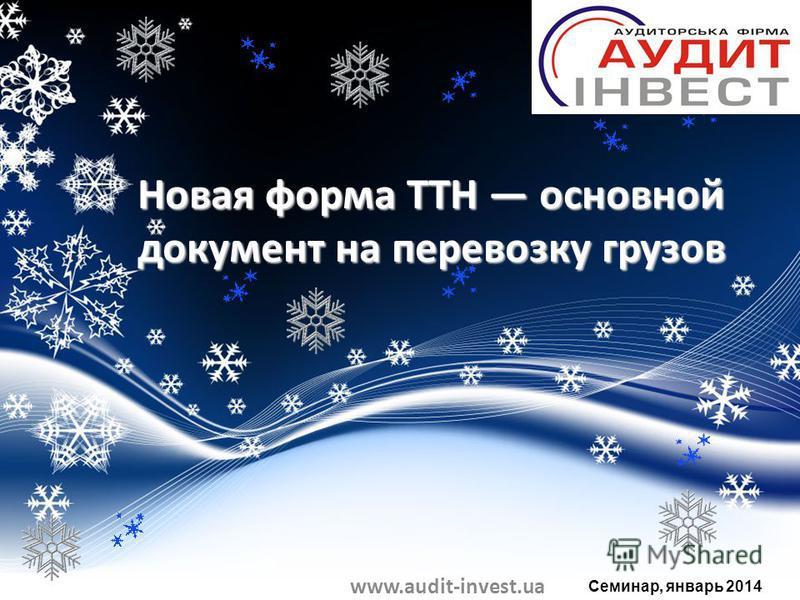 Новая форма ТТН основной документ на перевозку грузов www.audit-invest.ua Семинар, январь 2014