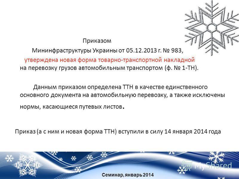 Приказом Мининфраструктуры Украины от 05.12.2013 г. 983, утверждена новая форма товарно-транспортной накладной на перевозку грузов автомобильным транспортом (ф. 1-ТН). Данным приказом определена ТТН в качестве единственного основного документа на авт
