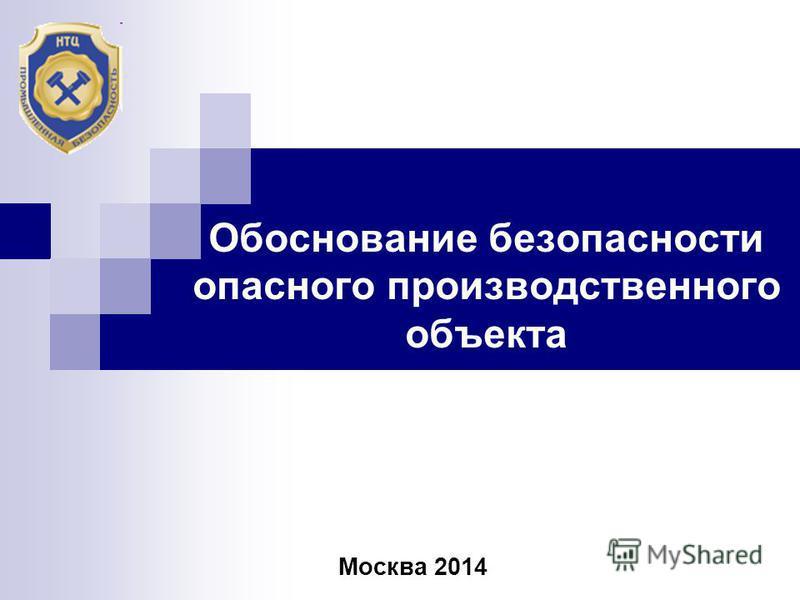 Обоснование безопасности опасного производственного объекта Москва 2014