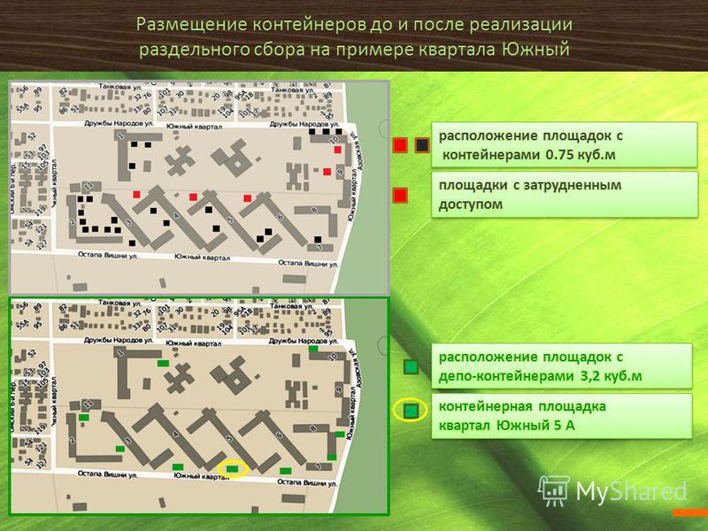 Размещение контейнеров до и после реализации раздельного сбора на примере квартала Южный