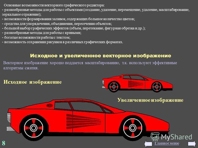 Исходное изображение Увеличенное изображение Исходное и увеличенное векторное изображение 8 Основные возможности векторного графического редактора: - разнообразные методы для работы с объектами (создание, удаление, перемещение, удаление, масштабирова
