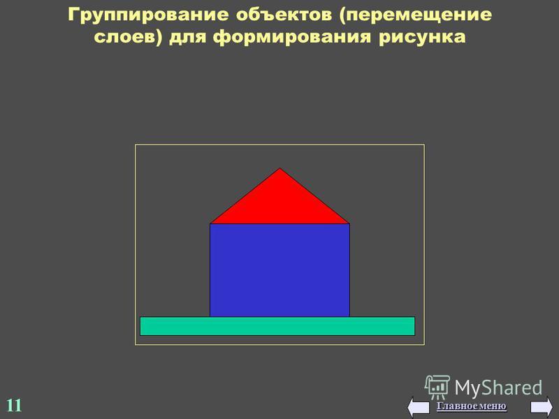 Группирование объектов (перемещение слоев) для формирования рисунка 11 Главное меню Главное меню