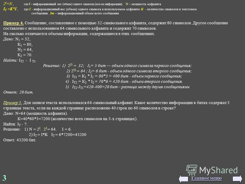 Главное меню Главное меню 2 I =N, где I – информационный вес (объем) одного символа (кол-во информации). N – мощность алфавита I Т =K*I, где I - информационный вес (объем) одного символа в используемом алфавите. К - количество символов в текстовом со