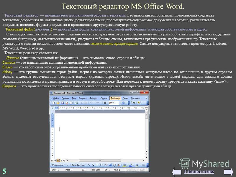 5 Текстовый редактор предназначен для различной работы с текстами. Это прикладная программа, позволяющая создавать текстовые документы на магнитном диске, редактировать их, просматривать содержимое документа на экране, распечатывать документ, изменят