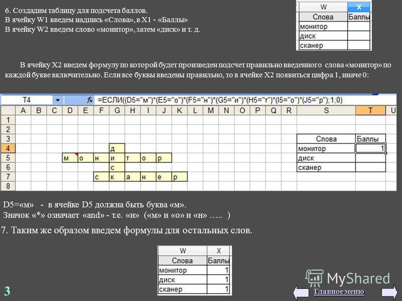 6. Создадим таблицу для подсчета баллов. В ячейку W1 введем надпись «Слова», в X1 - «Баллы» В ячейку W2 введем слово «монитор», затем «диск» и т. д. В ячейку X2 введем формулу по которой будет произведен подсчет правильно введенного слова «монитор» п