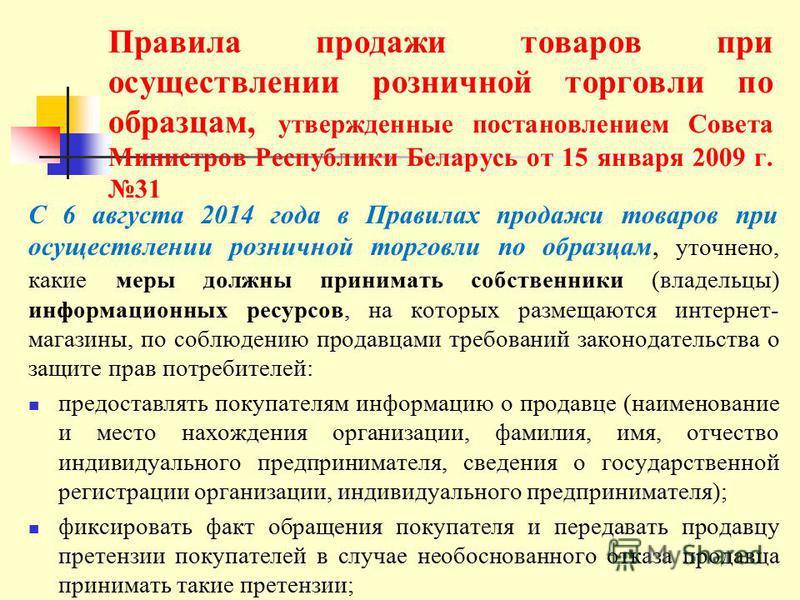 Правила продажи товаров при осуществлении розничной торговли по образцам, утвержденные постановлением Совета Министров Республики Беларусь от 15 января 2009 г. 31 С 6 августа 2014 года в Правилах продажи товаров при осуществлении розничной торговли п