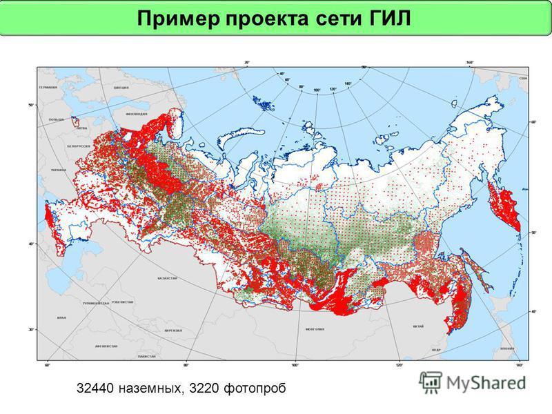 Пример проекта сети ГИЛ 32440 наземных, 3220 фото проб