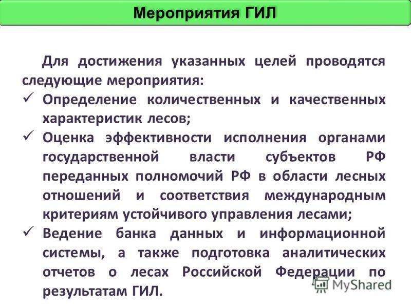 Для достижения указанных целей проводятся следующие мероприятия: Определение количественных и качественных характеристик лесов; Оценка эффективности исполнения органами государственной власти субъектов РФ переданных полномочий РФ в области лесных отн