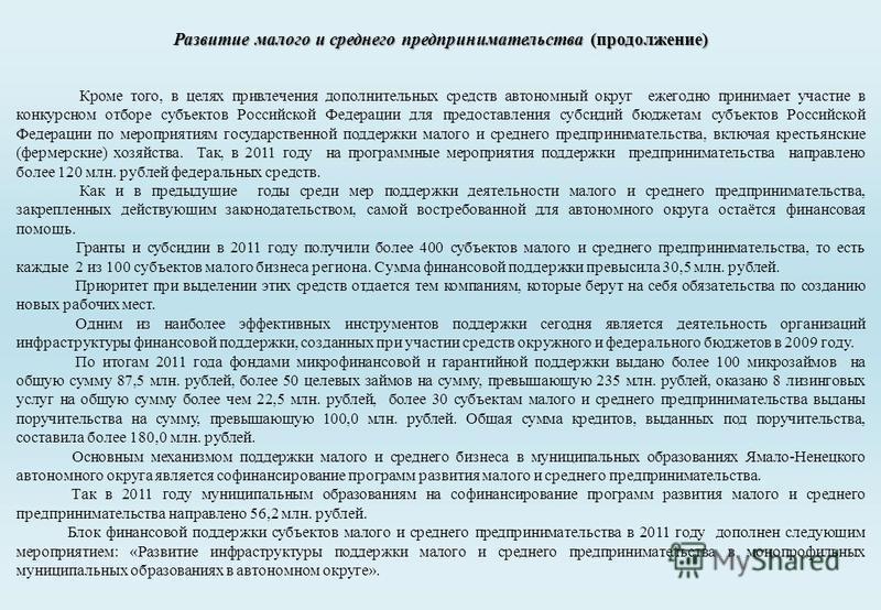 Кроме того, в целях привлечения дополнительных средств автономный округ ежегодно принимает участие в конкурсном отборе субъектов Российской Федерации для предоставления субсидий бюджетам субъектов Российской Федерации по мероприятиям государственной