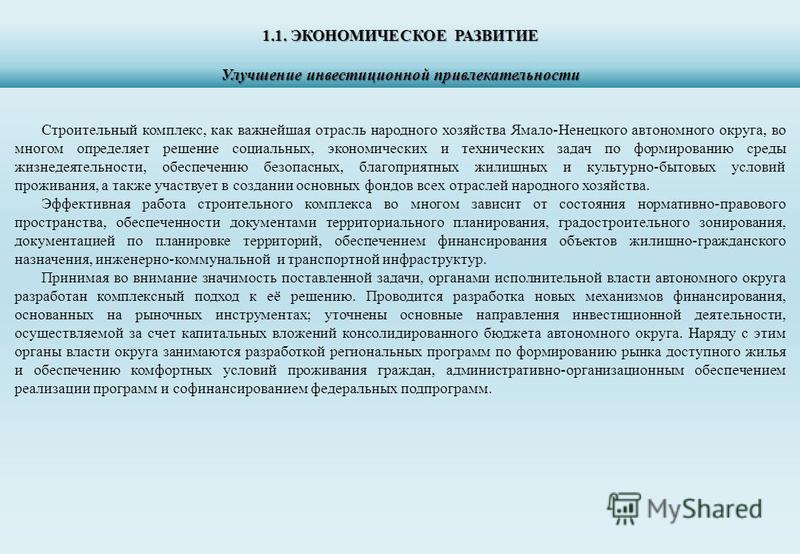 Строительный комплекс, как важнейшая отрасль народного хозяйства Ямало-Ненецкого автономного округа, во многом определяет решение социальных, экономических и технических задач по формированию среды жизнедеятельности, обеспечению безопасных, благоприя