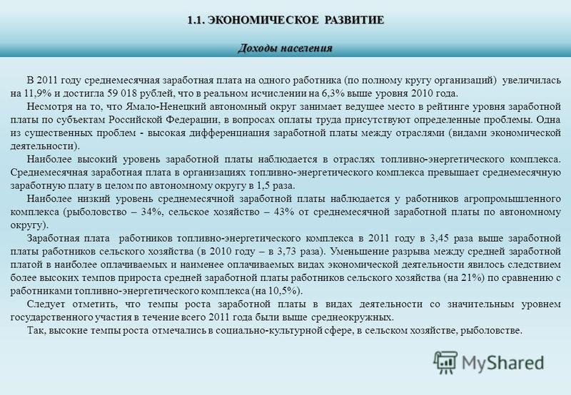 В 2011 году среднемесячная заработная плата на одного работника (по полному кругу организаций) увеличилась на 11,9% и достигла 59 018 рублей, что в реальном исчислении на 6,3% выше уровня 2010 года. Несмотря на то, что Ямало-Ненецкий автономный округ