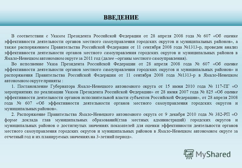 ВВЕДЕНИЕ В соответствии с Указом Президента Российской Федерации от 28 апреля 2008 года 607 «Об оценке эффективности деятельности органов местного самоуправления городских округов и муниципальных районов», а также распоряжением Правительства Российск