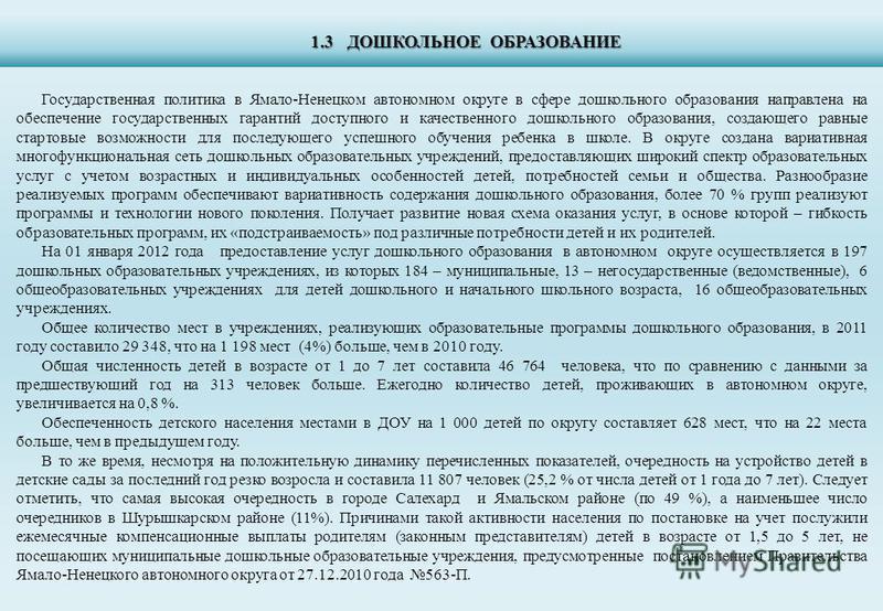 Государственная политика в Ямало-Ненецком автономном округе в сфере дошкольного образования направлена на обеспечение государственных гарантий доступного и качественного дошкольного образования, создающего равные стартовые возможности для последующег