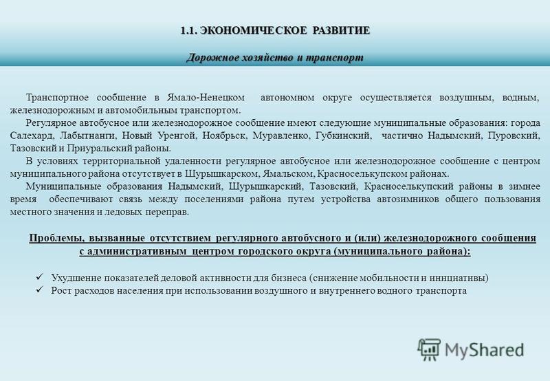Транспортное сообщение в Ямало-Ненецком автономном округе осуществляется воздушным, водным, железнодорожным и автомобильным транспортом. Регулярное автобусное или железнодорожное сообщение имеют следующие муниципальные образования: города Салехард, Л