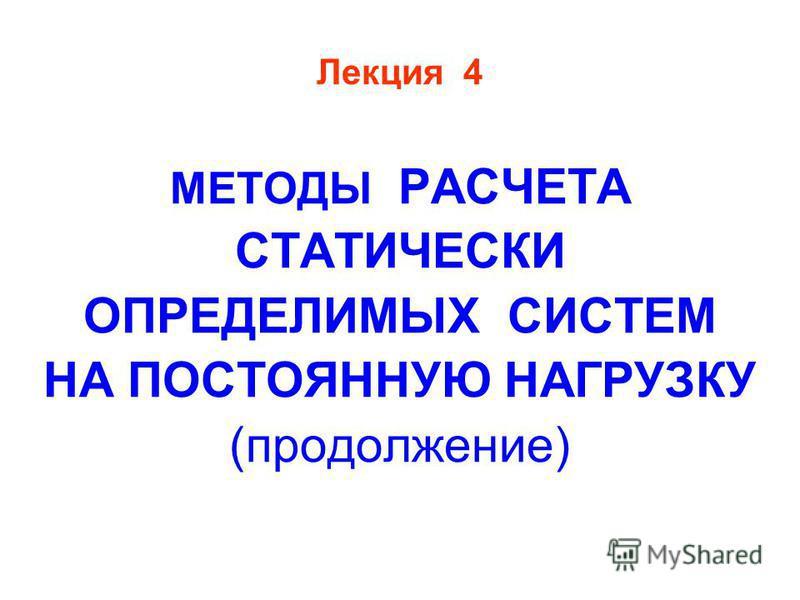Лекция 4 МЕТОДЫ РАСЧЕТА СТАТИЧЕСКИ ОПРЕДЕЛИМЫХ СИСТЕМ НА ПОСТОЯННУЮ НАГРУЗКУ (продолжение)