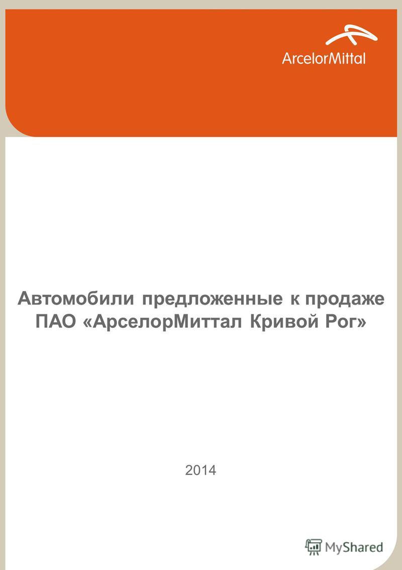 АВТОТРАНСПОРТ 1 Автомобили предложенные к продаже ПАО «Арселор Миттал Кривой Рог» 2014