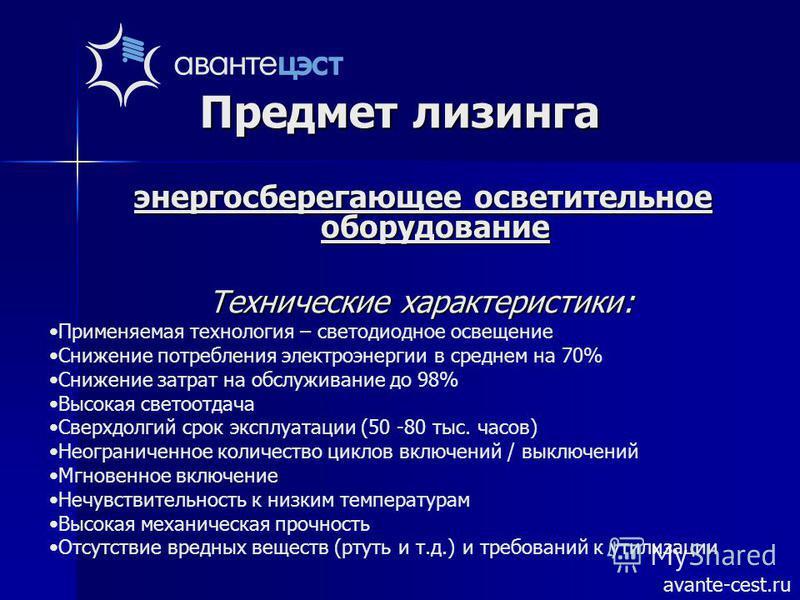 Предмет лизинга avante-cest.ru энергосберегающее осветительное оборудование энергосберегающее осветительное оборудование Технические характеристики: Применяемая технология – светодиодное освещение Снижение потребления электроэнергии в среднем на 70%
